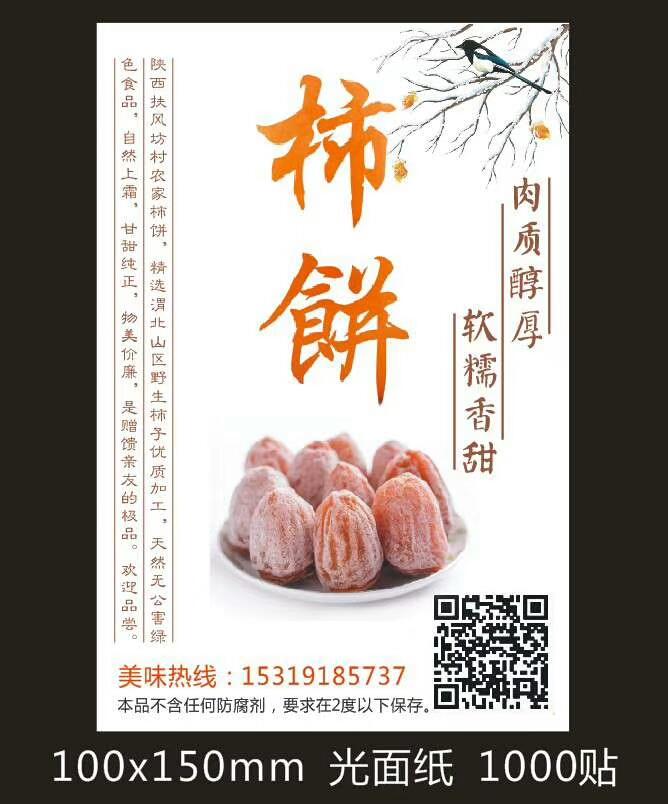陕西扶风天度坊村村柿饼